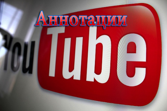 YouTube аннотации