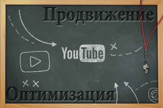Продвижение и оптимизация YouTube