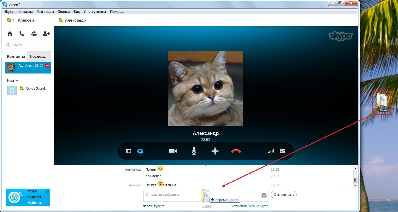 Как отправить картинку в скайпе из интернета