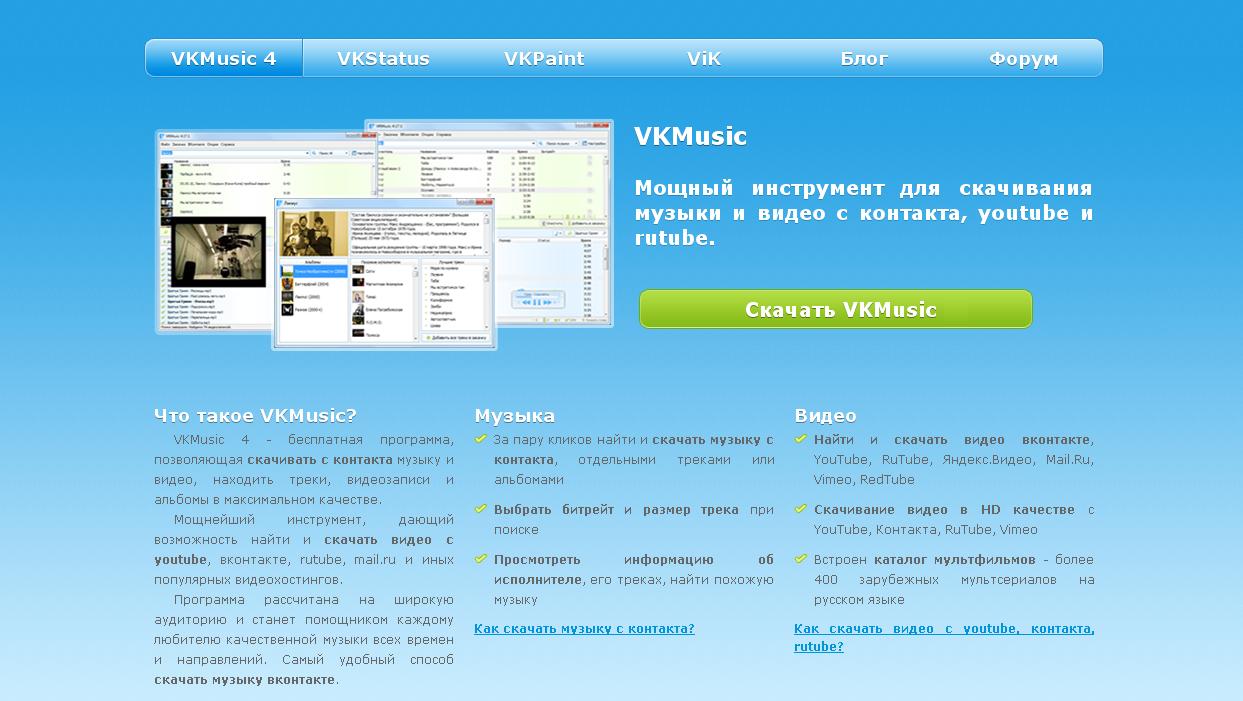 Как скачать видео и музыку вконтакте?