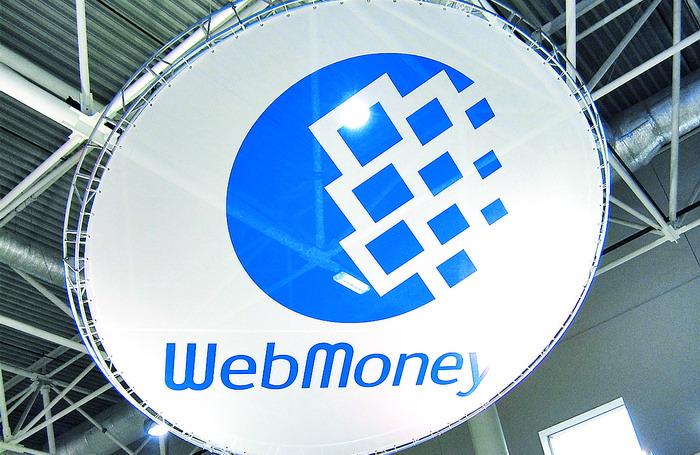 Как зарегистрировать кошелек Webmoney?