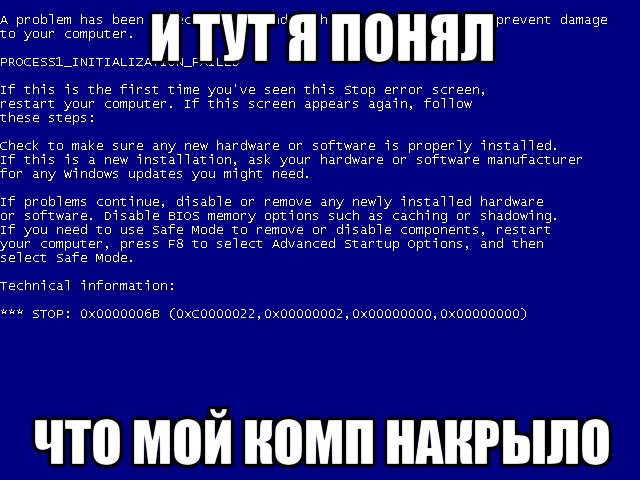Синий экран Windows (BSOD)