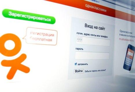 Удалить страничку Одноклассников