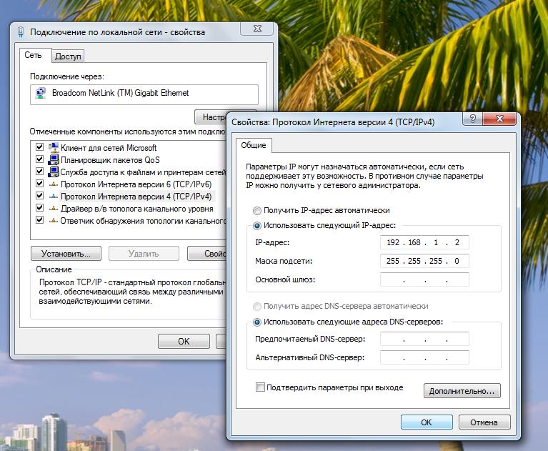 Локальная сеть Windows 7