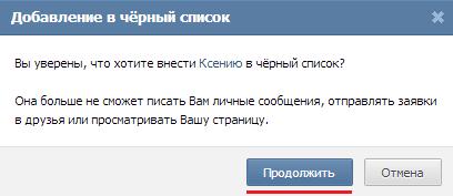 Удалить подписчиков вконтакте