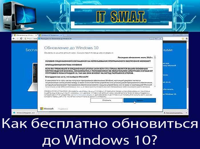 Обновление до windows 10 домашняя